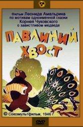 Постер Павлиний хвост