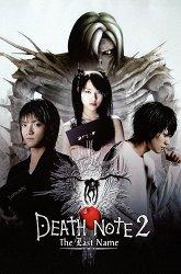 Постер Тетрадь смерти-2: Последнее имя