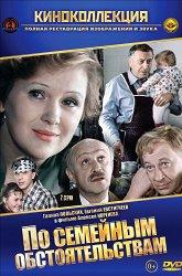 Постер По семейным обстоятельствам