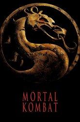 Постер Смертельная битва