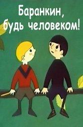 Постер Баранкин, будь человеком!