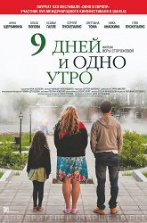 Постер 9 дней и одно утро