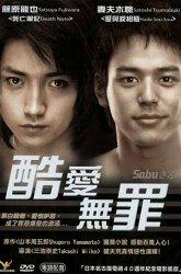 Постер Сабу