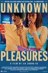 Постер Неведомые удовольствия