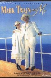 Постер Марк Твен и я