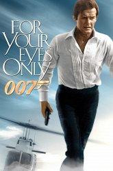 Постер Только для ваших глаз