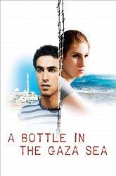 Постер Бутылка в море