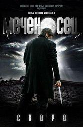 Постер Меченосец