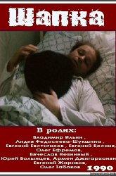 Постер Шапка