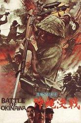Постер Битва за Окинаву