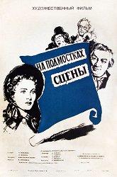 Постер На подмостках сцены