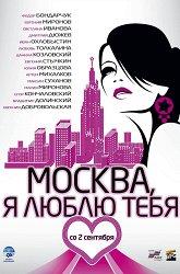 Постер Москва, я люблю тебя