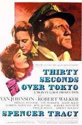 Постер Тридцать секунд над Токио