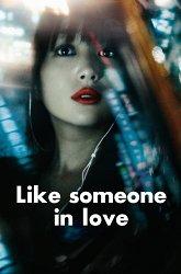 Постер Как влюбленный