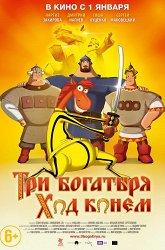 Постер Три богатыря: Ход конем