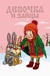 Постер Девочка и зайцы