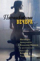 Постер Подмосковные вечера