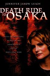 Постер Смертельная поездка в Осаку
