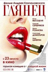 Постер Глянец