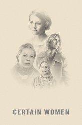 Постер Несколько женщин