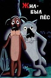 Постер Жил-был пес