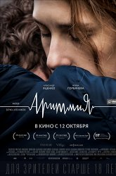 Постер Аритмия