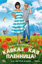 Постер Кавказская пленница!