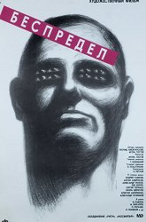 Постер Беспредел