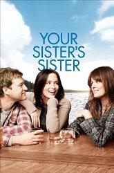 Постер Сестра твоей сестры