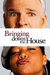 Постер Дом вверх дном