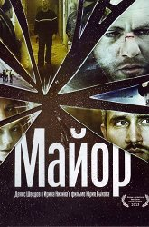Постер Майор