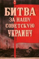 Постер Битва за нашу советскую Украину