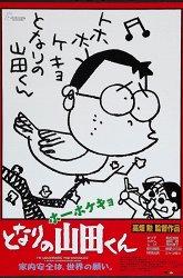Постер Наши соседи Ямада