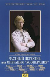 Постер Частный детектив, или Операция «Кооперация»