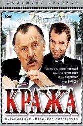 Постер Кража