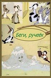 Постер Беги, ручеек