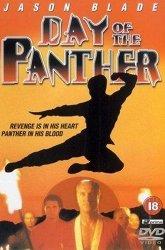 Постер День Пантеры