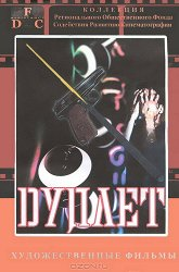 Постер Дуплет