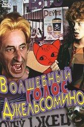 Постер Волшебный голос Джельсомино