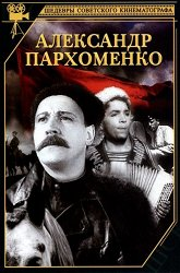 Постер Александр Пархоменко