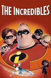 Постер Суперсемейка