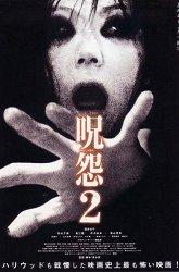 Постер Проклятие-2