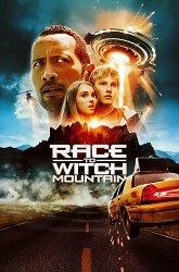 Постер Ведьмина гора