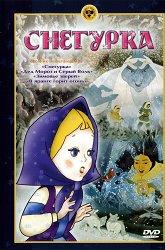 Постер Снегурка