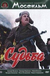 Постер Судьба