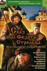 Постер Сказ про Федота-стрельца