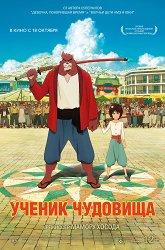 Постер Ученик чудовища