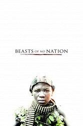 Постер Безродные звери