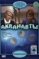 Постер Акванавты