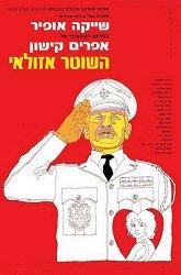 Постер Полицейский Азулай